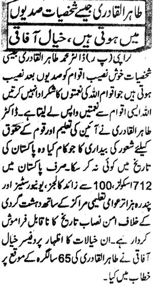 Pakistan Awami Tehreek  Print Media Coverage Daily Quami Page 3
