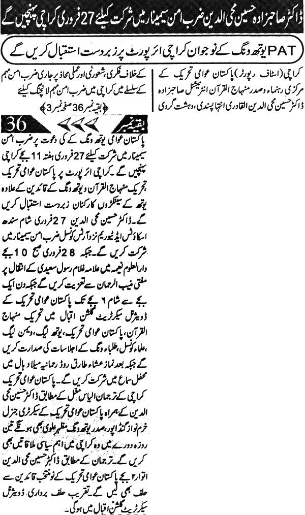 Pakistan Awami Tehreek  Print Media Coverage Daily Nida-e-Karachi Page 2