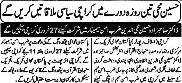 Pakistan Awami Tehreek  Print Media Coverage Daily Difa Page 2