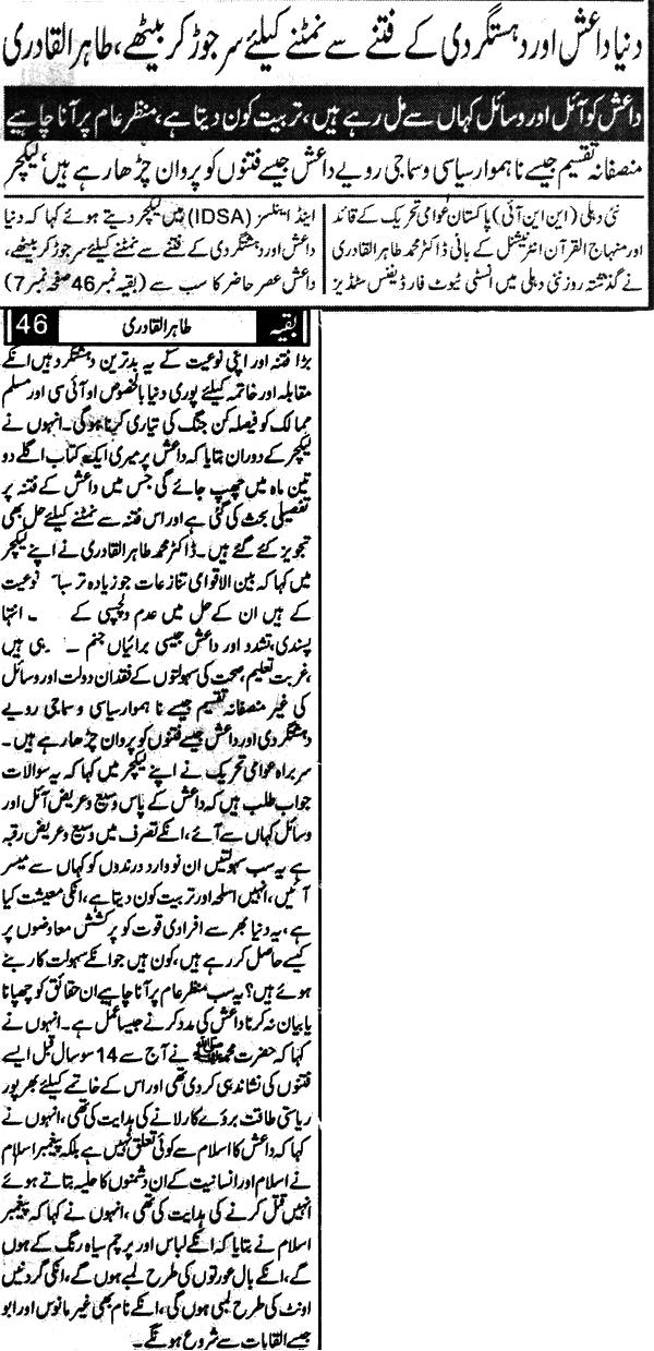 Pakistan Awami Tehreek  Print Media Coverage Daily Mehshar Page 8