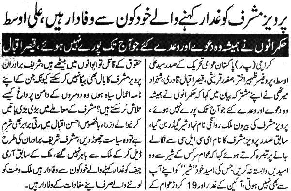 Pakistan Awami Tehreek  Print Media Coverage Daily Mehshar Page 2