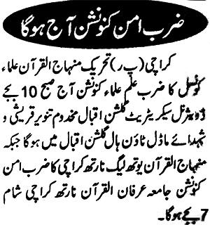 Pakistan Awami Tehreek  Print Media Coverage Daily Riasat Page 2