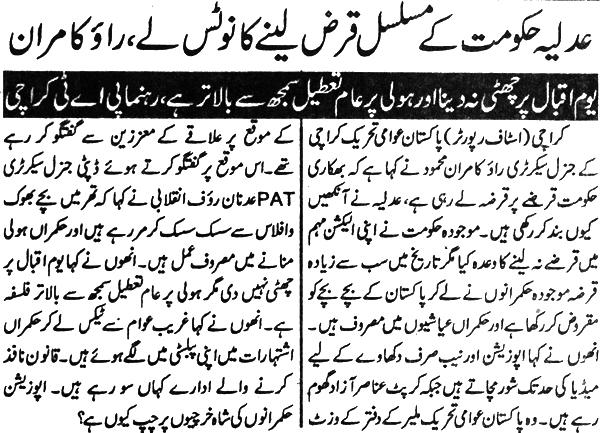 Pakistan Awami Tehreek  Print Media Coverage Daily Islam Page 2
