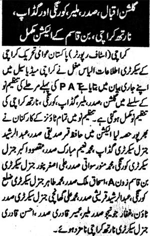 Pakistan Awami Tehreek  Print Media Coverage Daily Aaghaz Page 3