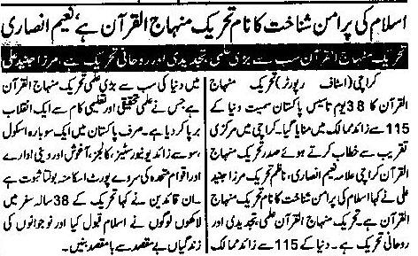Pakistan Awami Tehreek  Print Media Coverage Daily Eemaan page 4