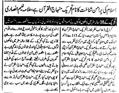 Pakistan Awami Tehreek  Print Media Coverage Daily Talib Nazar page 2