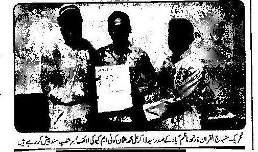 Pakistan Awami Tehreek  Print Media Coverage daily Special Page 2