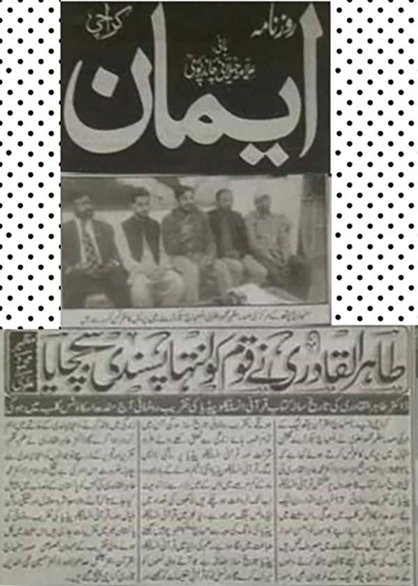 Minhaj-ul-Quran  Print Media Coverage Daily Imaan