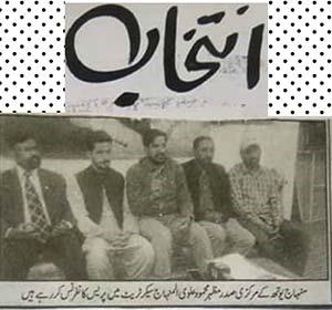 Minhaj-ul-Quran  Print Media Coverage Daily Intikhab