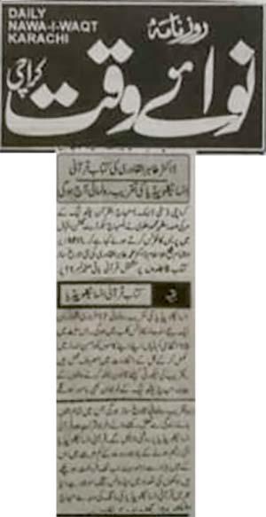Minhaj-ul-Quran  Print Media Coverage Daily Nawa-i-Waqat