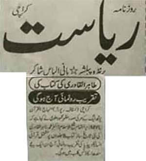 Minhaj-ul-Quran  Print Media Coverage Daily Ryisat