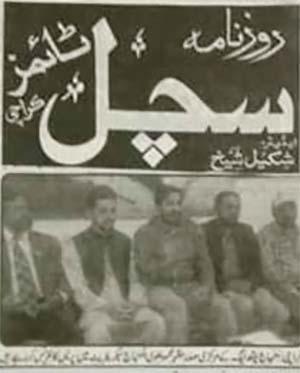 Minhaj-ul-Quran  Print Media Coverage Daily Schal-Times