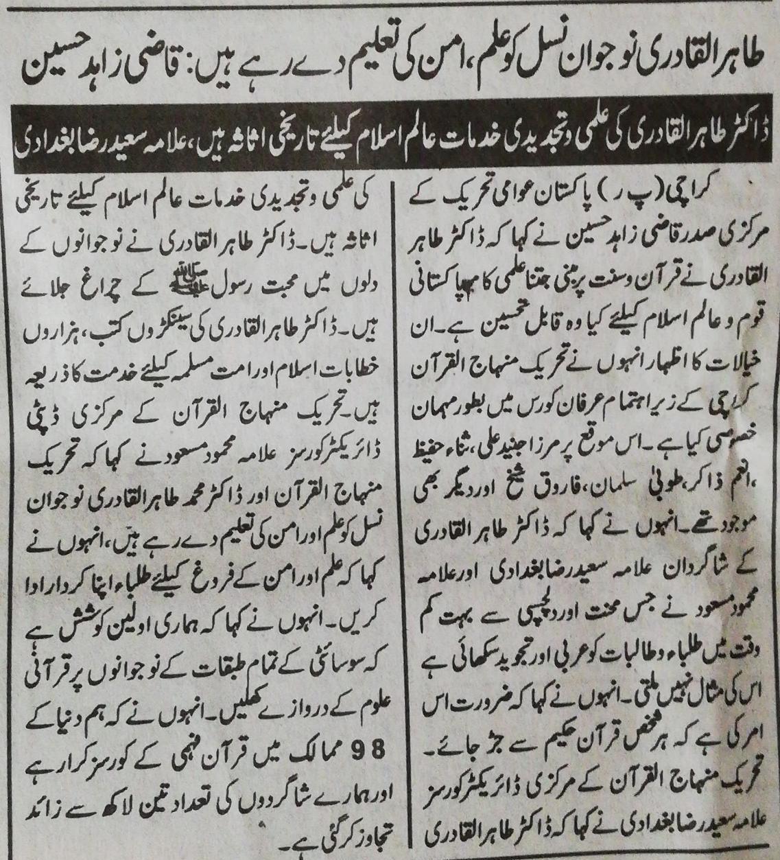 Minhaj-ul-Quran  Print Media Coveragetmq news