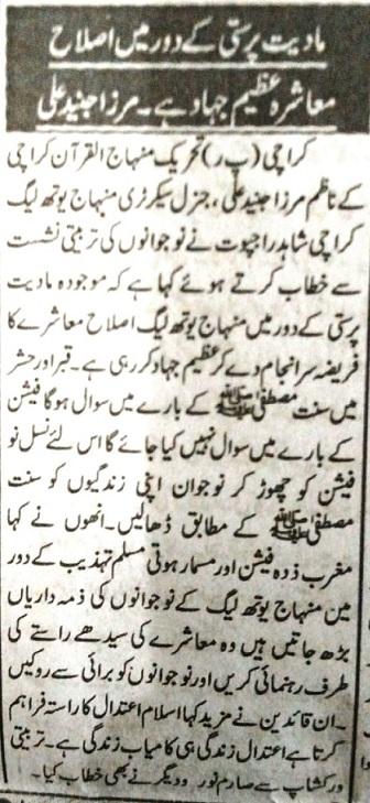 Pakistan Awami Tehreek  Print Media Coverage Daily janbaz page 2