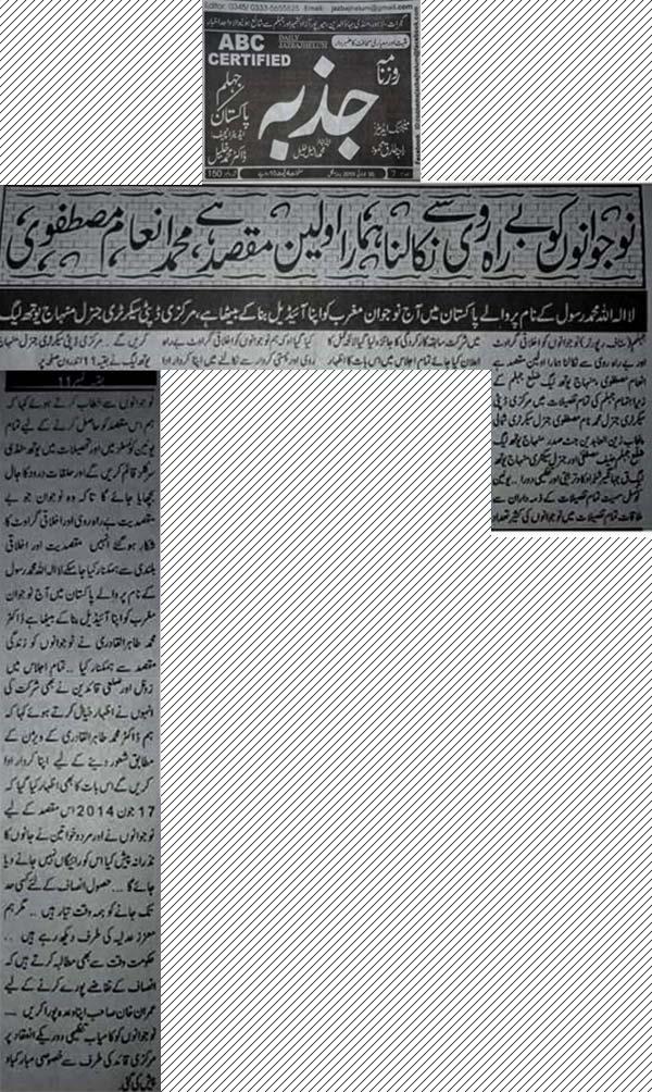 Minhaj-ul-Quran  Print Media Coverage Jazba-Jhelum