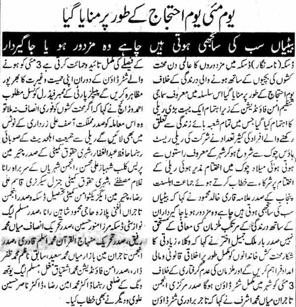 Minhaj-ul-Quran  Print Media CoverageDaily Peoples Talk Page: 2