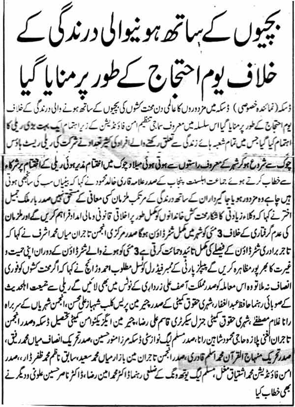 Minhaj-ul-Quran  Print Media CoverageDaily Stop News First Page