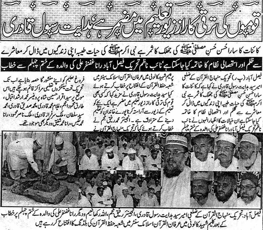 Minhaj-ul-Quran  Print Media CoverageDaily Lyallpur