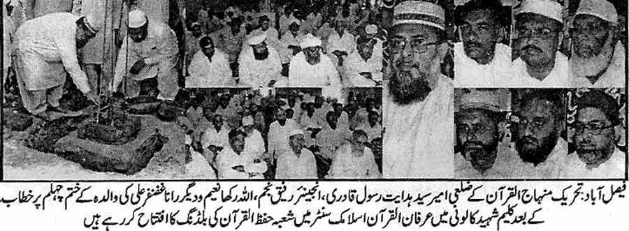 Minhaj-ul-Quran  Print Media Coverage Daily Rehbar