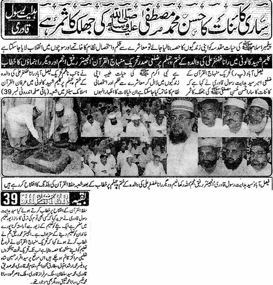 Minhaj-ul-Quran  Print Media Coverage Daily Shelter