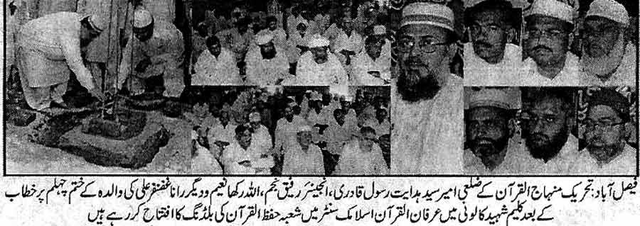 Minhaj-ul-Quran  Print Media CoverageDaily Comercial News