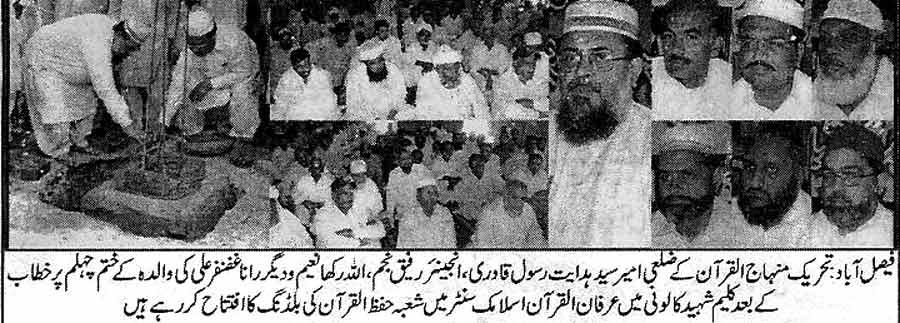 Minhaj-ul-Quran  Print Media Coverage Daily Liaqat