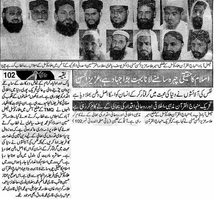 Minhaj-ul-Quran  Print Media Coverage Daily Lyallpur
