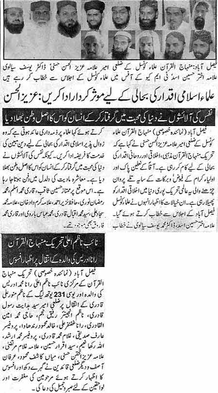 Minhaj-ul-Quran  Print Media Coverage Daily Nawa-i-Waqt