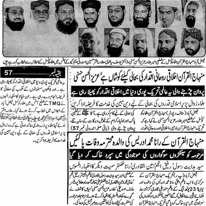 Minhaj-ul-Quran  Print Media CoverageDaily Paigham