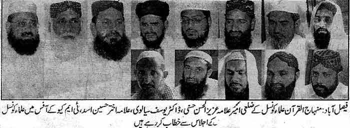 Minhaj-ul-Quran  Print Media CoverageDaily Fori Action
