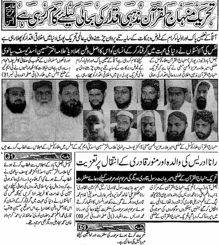 Minhaj-ul-Quran  Print Media Coverage Daily Har Lamha