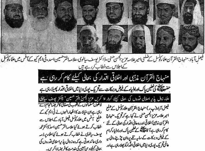 Minhaj-ul-Quran  Print Media CoverageDaliy Rehbar