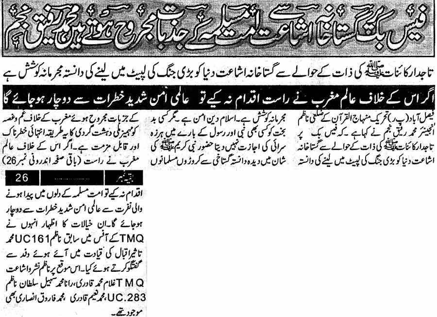 Minhaj-ul-Quran  Print Media Coverage Daily Irfan