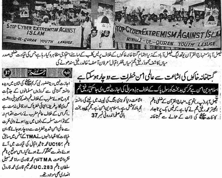 Minhaj-ul-Quran  Print Media CoverageDaily Rehbar