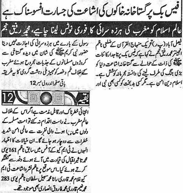 Minhaj-ul-Quran  Print Media Coverage Daily Saadat