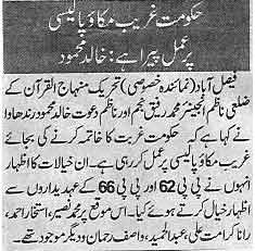 Minhaj-ul-Quran  Print Media CoverageDaily Nawa-e-Waqat