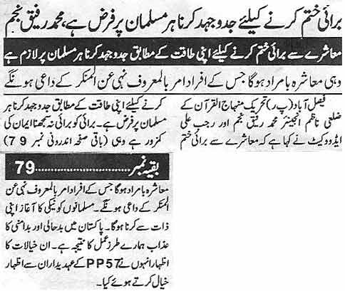 Minhaj-ul-Quran  Print Media Coverage Daily Waqaf