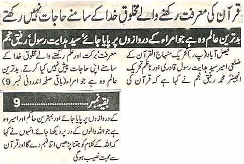 Minhaj-ul-Quran  Print Media CoverageDaily Waqaf
