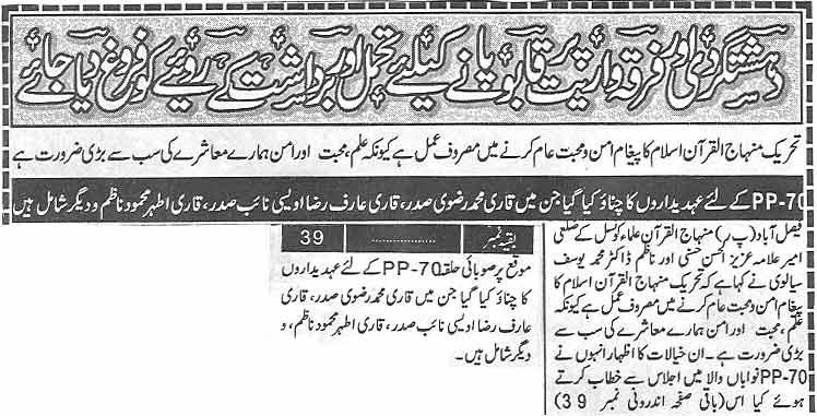 Minhaj-ul-Quran  Print Media CoverageDaily Irfan