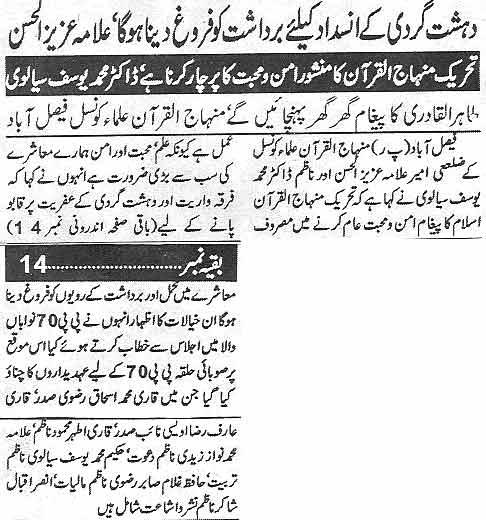 تحریک منہاج القرآن Minhaj-ul-Quran  Print Media Coverage پرنٹ میڈیا کوریج Daily Waqaf