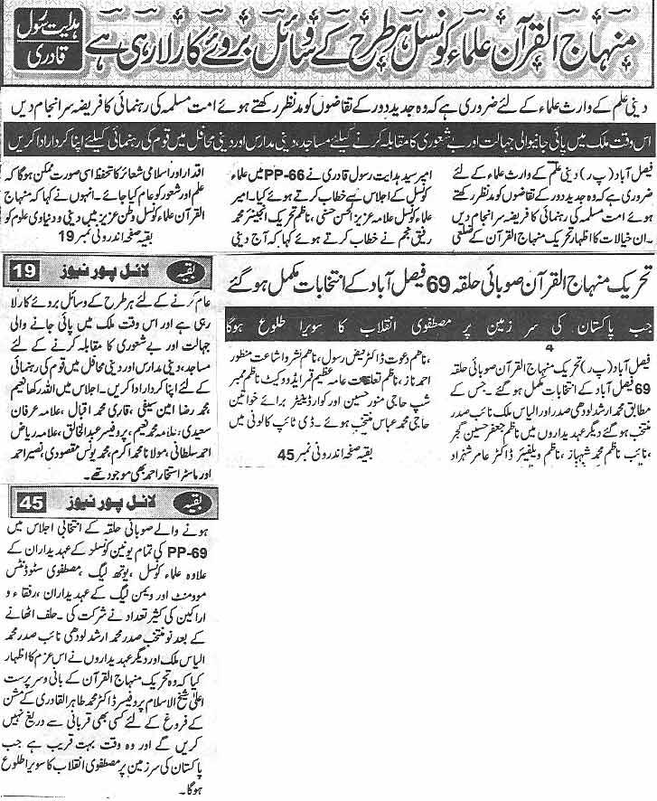 Minhaj-ul-Quran  Print Media CoverageDaily Lyallpurt
