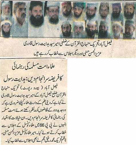 Minhaj-ul-Quran  Print Media Coverage Daily Waqat