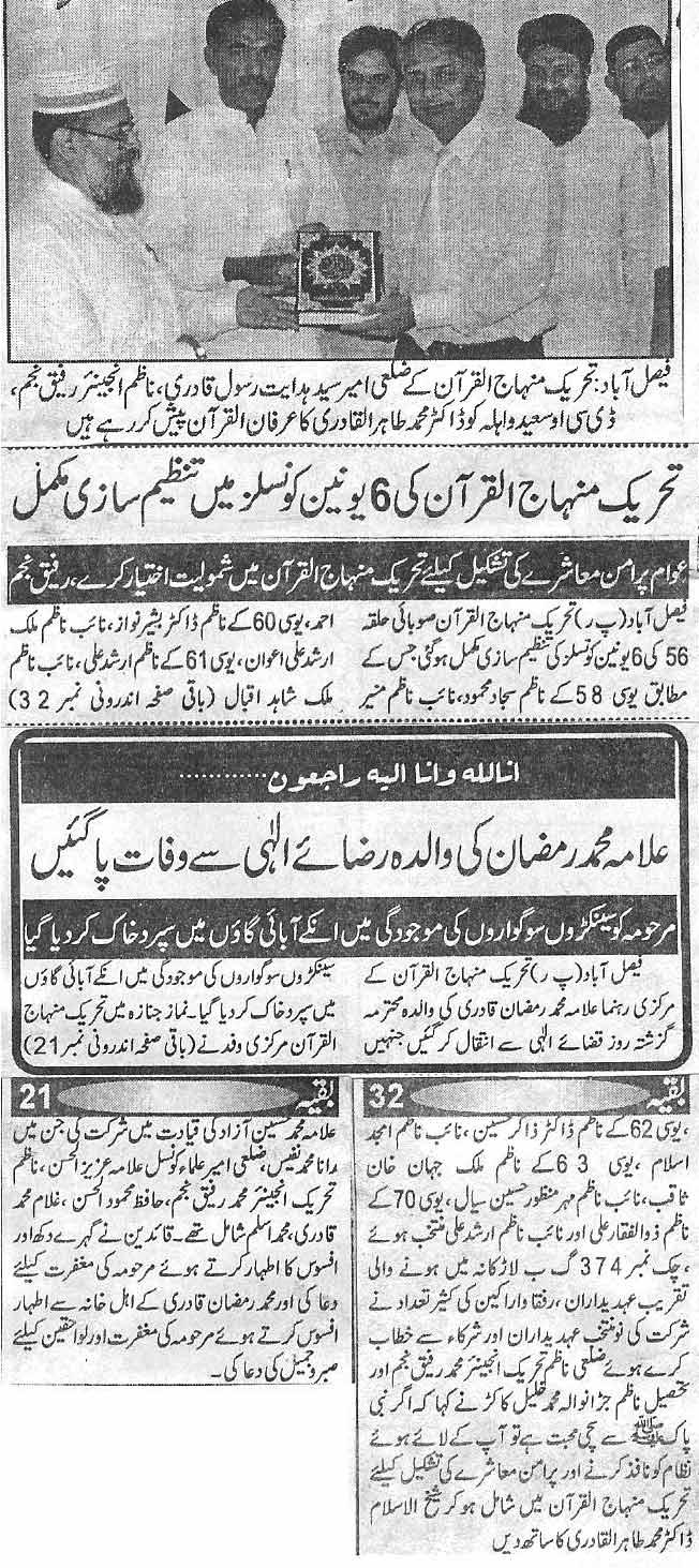 Minhaj-ul-Quran  Print Media CoverageDaily Ghareeb