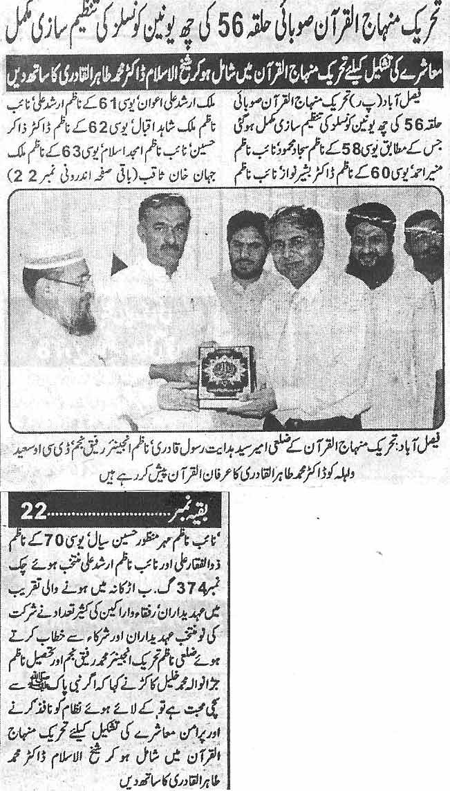 Minhaj-ul-Quran  Print Media Coverage Daily Soorat-e-Hall