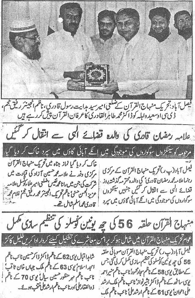 Minhaj-ul-Quran  Print Media Coverage Daily Tijarti Rahber