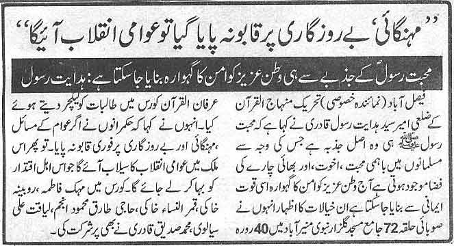 Minhaj-ul-Quran  Print Media Coverage Daily Din