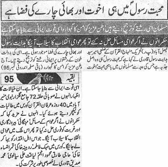 Minhaj-ul-Quran  Print Media Coverage  Daily Aman