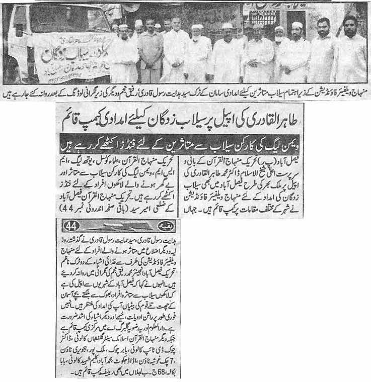 Minhaj-ul-Quran  Print Media Coverage Daily Her-Lamha
