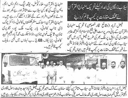 Minhaj-ul-Quran  Print Media Coverage Daily Nawa-e-Waqat