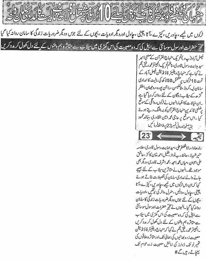 Minhaj-ul-Quran  Print Media Coverage Daily Nia Ujala